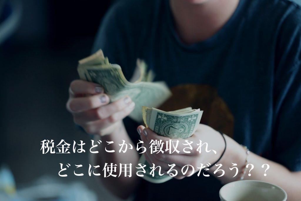 お金を払う人