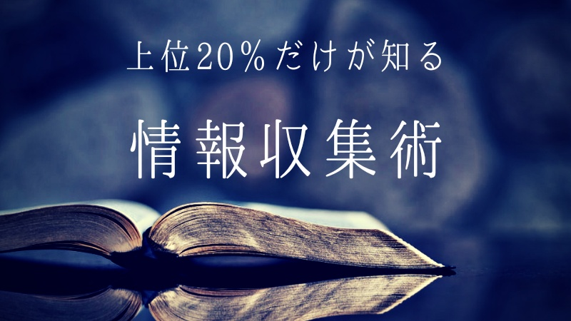 上位20%だけが知る情報収集術